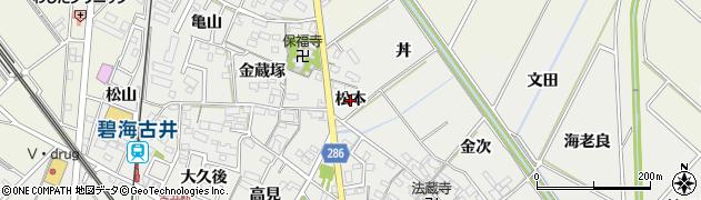 愛知県安城市古井町(松本)周辺の地図