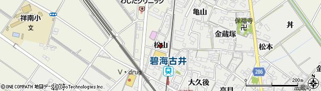 愛知県安城市古井町(松山)周辺の地図