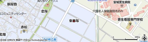 愛知県安城市赤松町(東恋塚)周辺の地図