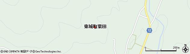 広島県庄原市東城町粟田周辺の地図