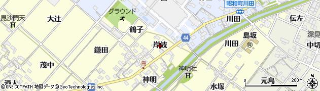 愛知県岡崎市島坂町(岸波)周辺の地図