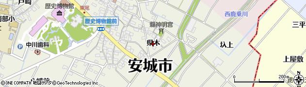 愛知県安城市安城町(県木)周辺の地図