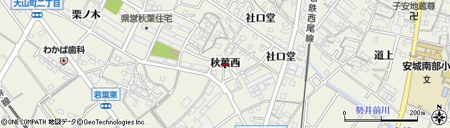 愛知県安城市安城町(秋葉西)周辺の地図
