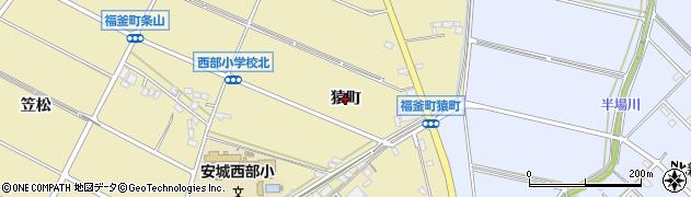 愛知県安城市福釜町(猿町)周辺の地図