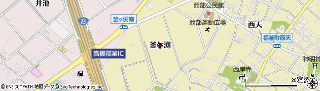 愛知県安城市福釜町(釜ケ渕)周辺の地図