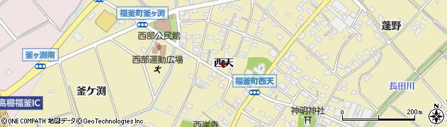 愛知県安城市福釜町(西天)周辺の地図