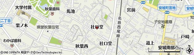 愛知県安城市安城町(社口堂)周辺の地図