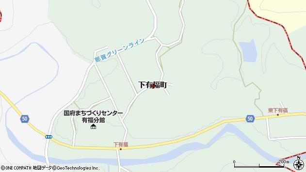 〒695-0101 島根県浜田市下有福町の地図