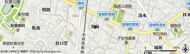 愛知県安城市安城町(宮前)周辺の地図