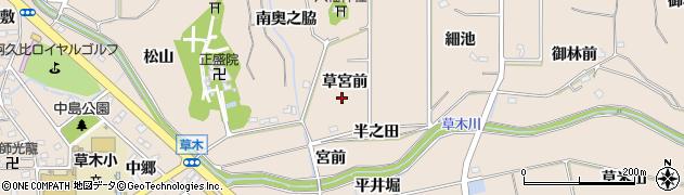 愛知県知多郡阿久比町草木草宮前周辺の地図