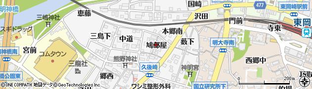 愛知県岡崎市久後崎町(鳩部屋)周辺の地図