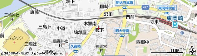 愛知県岡崎市久後崎町(薮下)周辺の地図
