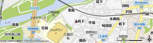 愛知県岡崎市久後崎町(三島下)周辺の地図