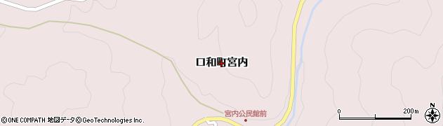 広島県庄原市口和町宮内周辺の地図