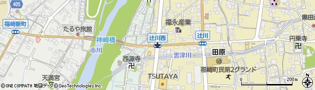 辻川西周辺の地図