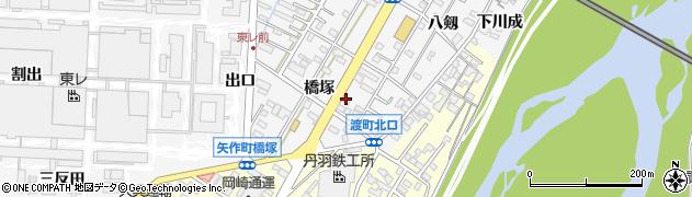 愛知県岡崎市矢作町(橋塚)周辺の地図