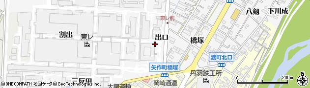 愛知県岡崎市矢作町(出口)周辺の地図