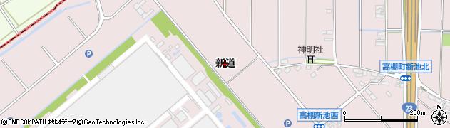 愛知県安城市高棚町(新道)周辺の地図