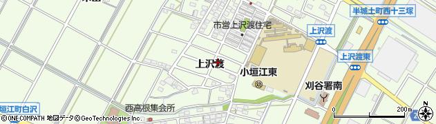 愛知県刈谷市小垣江町(上沢渡)周辺の地図
