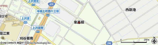愛知県刈谷市小垣江町(東高根)周辺の地図