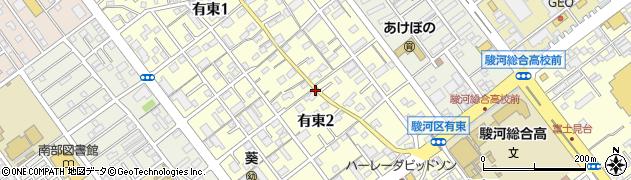静岡県静岡市駿河区有東周辺の地図
