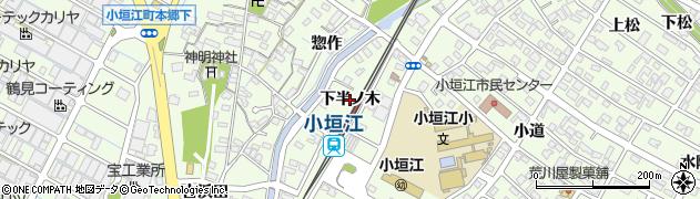 愛知県刈谷市小垣江町(下半ノ木)周辺の地図