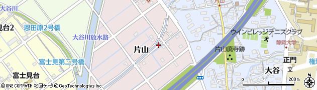 静岡県静岡市駿河区片山周辺の地図