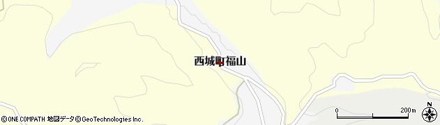 広島県庄原市西城町福山周辺の地図