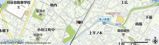 愛知県刈谷市小垣江町(鴻田)周辺の地図