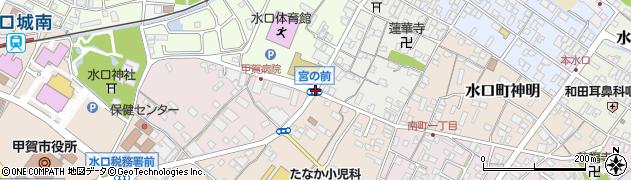 宮の前周辺の地図