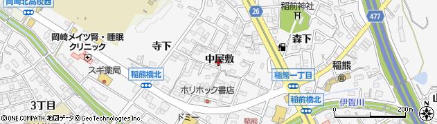 愛知県岡崎市稲熊町(中屋敷)周辺の地図