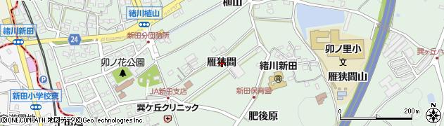 愛知県知多郡東浦町緒川雁狭間周辺の地図