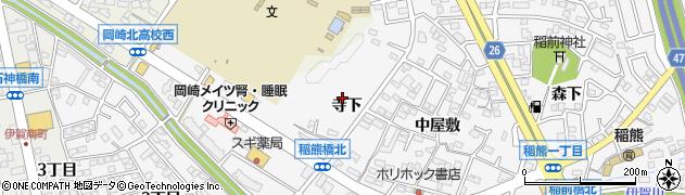 愛知県岡崎市稲熊町(寺下)周辺の地図