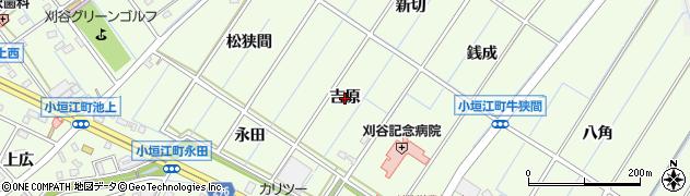 愛知県刈谷市小垣江町(吉原)周辺の地図