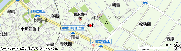 愛知県刈谷市小垣江町(池上)周辺の地図