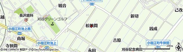 愛知県刈谷市小垣江町(松狭間)周辺の地図