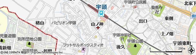 愛知県岡崎市宇頭町(山ノ神)周辺の地図