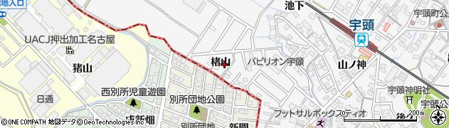 愛知県岡崎市宇頭町(楮山)周辺の地図