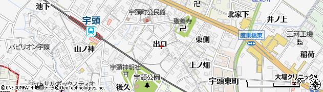 愛知県岡崎市宇頭町(出口)周辺の地図