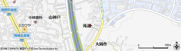 愛知県岡崎市稲熊町(滝道)周辺の地図