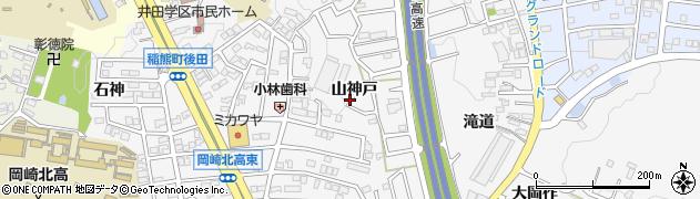 愛知県岡崎市稲熊町(山神戸)周辺の地図
