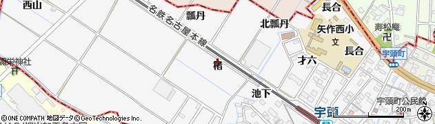 愛知県岡崎市宇頭町(楮)周辺の地図