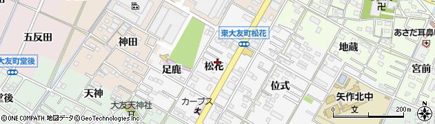 愛知県岡崎市東大友町(松花)周辺の地図