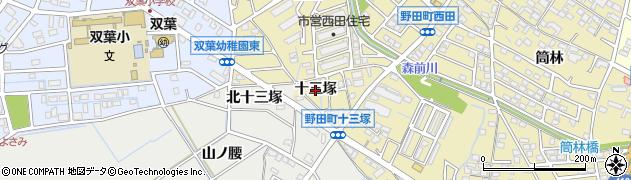 愛知県刈谷市野田町(十三塚)周辺の地図