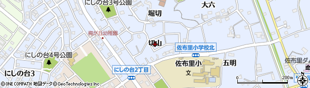 愛知県知多市佐布里(切山)周辺の地図
