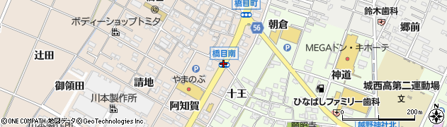 橋目南周辺の地図