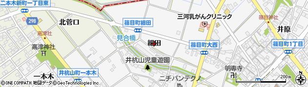 愛知県安城市篠目町(細田)周辺の地図