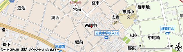 愛知県安城市尾崎町(西屋敷)周辺の地図