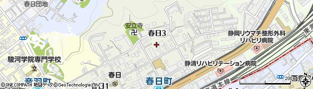 静岡県静岡市葵区春日周辺の地図