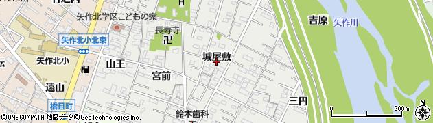 愛知県岡崎市森越町(城屋敷)周辺の地図